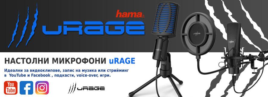 Настoлни микрофони uRage  - идеални за видеоклипове, запис на музика и стрийминг в YouTube и Facebook